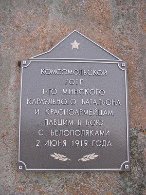 Мемориальный знак погибшим красноармейцам
