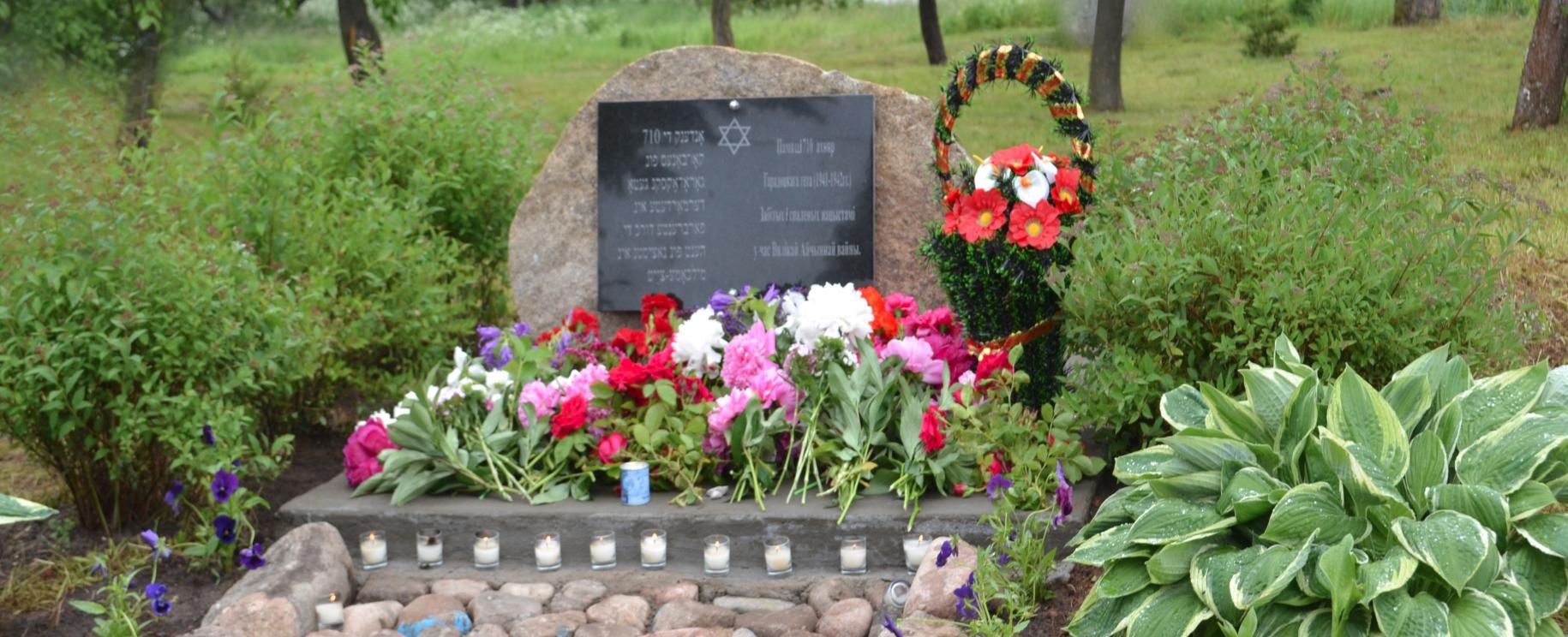 Камень памяти жертв нацизма в деревне Городок